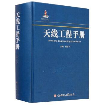 天线工程手册 聂在平 9787564721664 pdf epub mobi txt下载