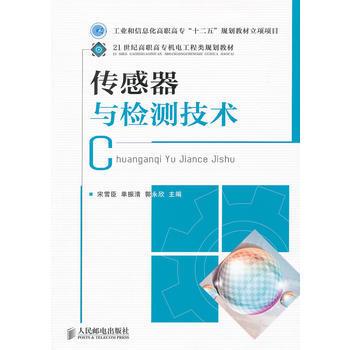 传感器与检测技术 宋雪臣,单振清,郭永欣 9787115259714 pdf epub mobi txt下载