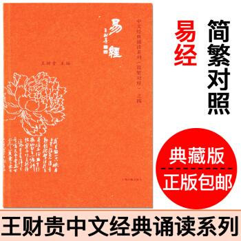易经注音版 简繁对照典藏版 爱读经王财贵中文经典诵读 北京教育出版社 pdf epub mobi txt 下载
