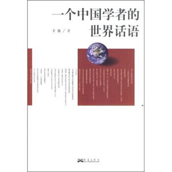 一个中国学者的世界话语 9787801429100 pdf epub mobi txt 下载