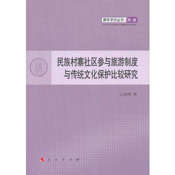 民族村寨社区参与旅游制度与传统文化保护比较研究-青年学术丛书 经济 pdf epub mobi txt 下载